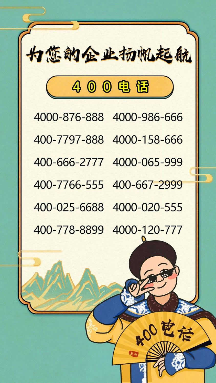 400电话9月24号