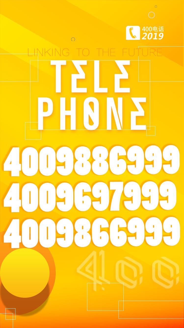 400电话10月9