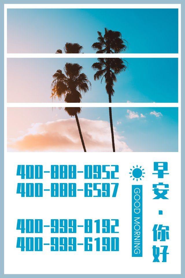 400电话10月14