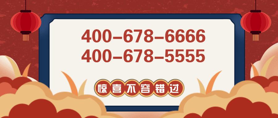 400电话11月6日